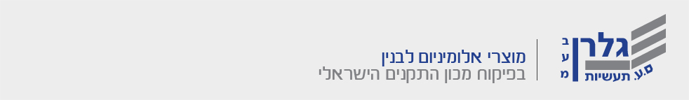 גלרן ס.ע תעשיות בע'מ
